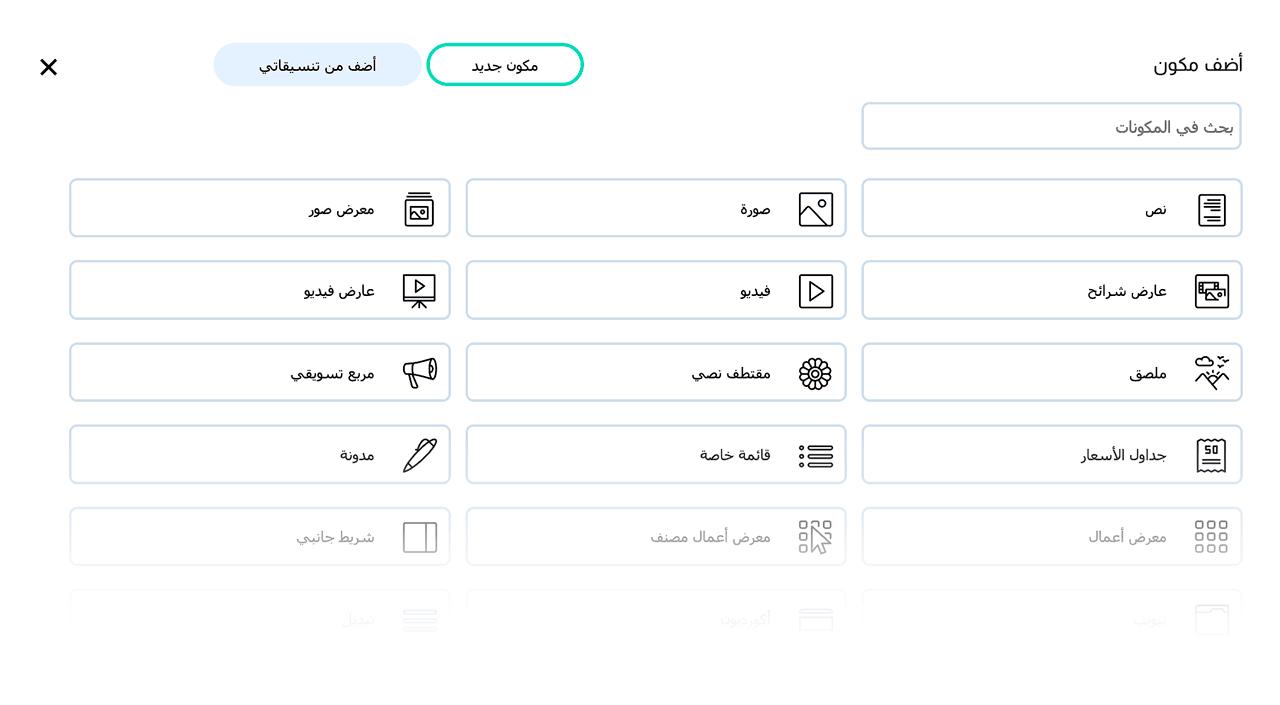 مكونات مؤلف الصفحات