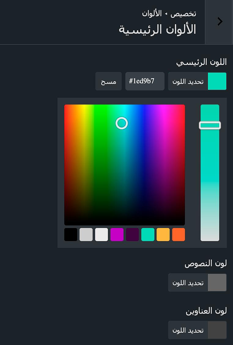 اختيار ألوان الموقع في تخصيص القالب