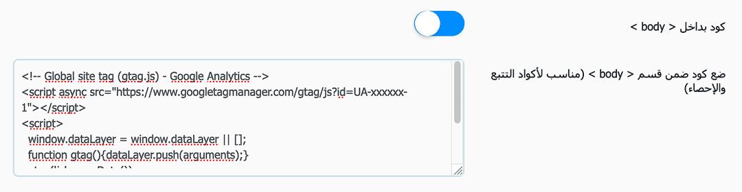 إضافة كود جوجل انالتكس