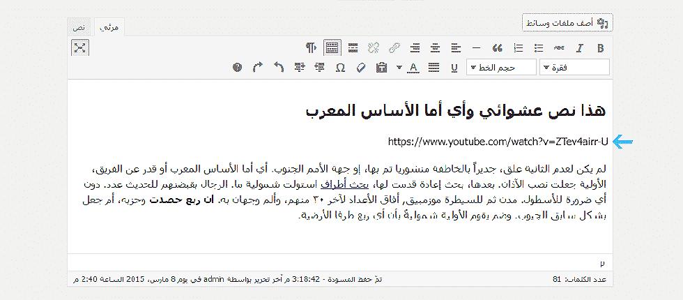 بنية المقالة فيديو