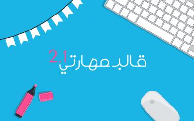 إصدار 2.1 لقالب مهارتي يقدم دعم للمواقع الأجنبية وعشرات المميزات