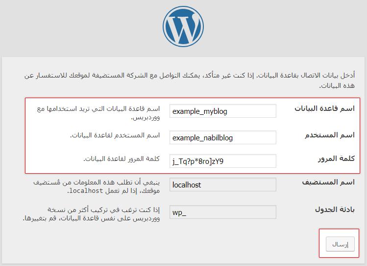 بيانات الاتصال بقاعدة البيانات Database Connection Details