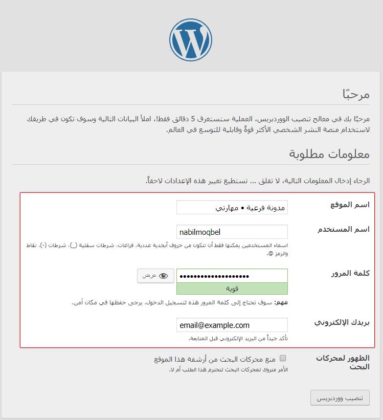 ملء المعلومات وإنشاء حساب مدير الموقع Fill the information and site manager account