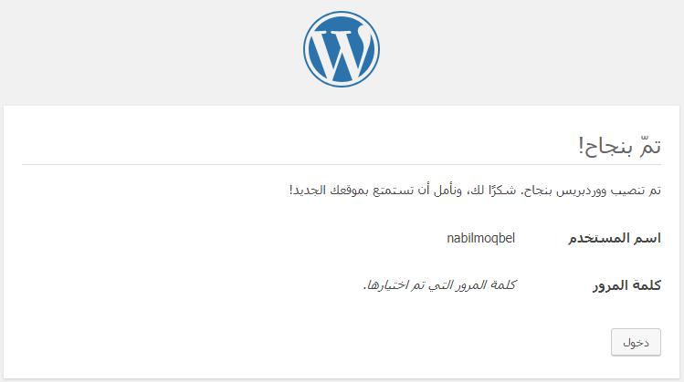 تمّ تنصيب ووردبريس بنجاح WordPress has been installed