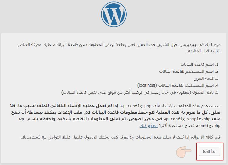 إعدادات تكوين ووردبريس WordPress Setup Configuration