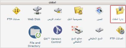 إدارة الملفات File Manager