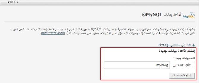 قواعد بيانات MySQL Database