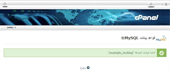 رسالة نجاح إنشاء قاعدة البيانات Database Creation Successful Message