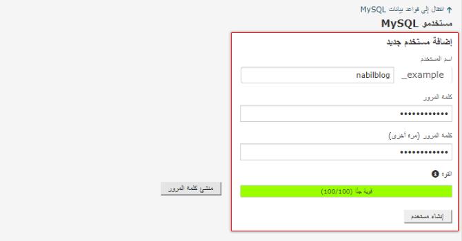 إنشاء مستخدم لقاعدة البيانات Create New User for Database