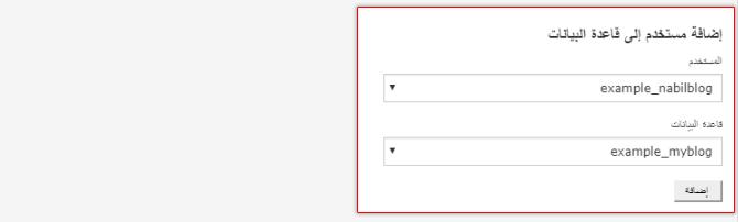 إضافة المستخدم لقاعدة البيانات Add User To Database