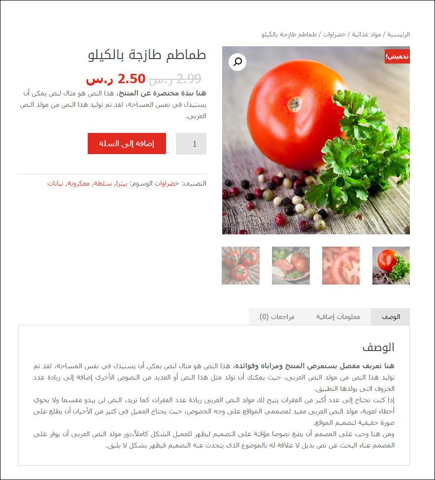 صورة صفحة منتج woocommerce على المتجر