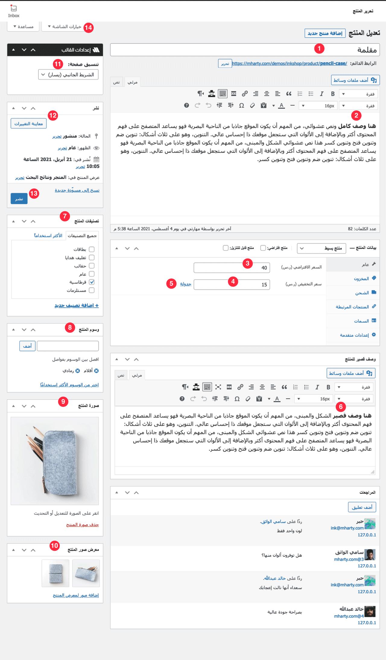 طريقة إضافة المنتجات إلى متجر WooCommerce