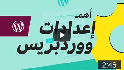 فيديو أهم إعدادات ووردبريس قناة مهارتي على يوتيوب