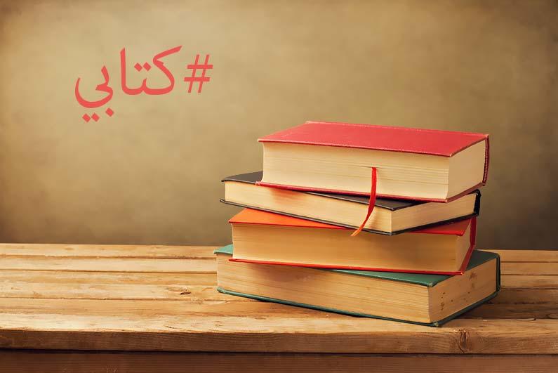 حملة هاشتاج #كتابي