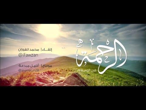 مقطع الرحمة في الإسلام