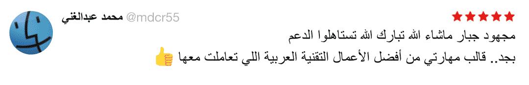 ... قالب مهارتي من أفضل الأعمال التقنية العربية التي تعاملت معها...