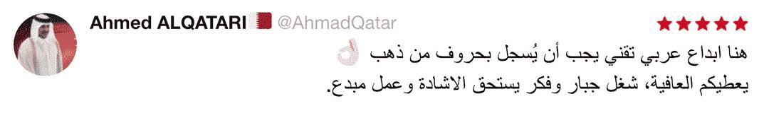 هنا إبداع عربي تقني يجب أن يسجل بحروف من ذهب...
