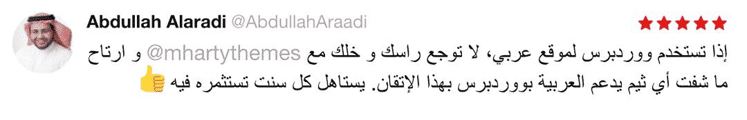 إذا تستخدم ووردبريس لموقع عربي ... ماشفت أي ثيم يدعم العربية... بهذا الإتقان...